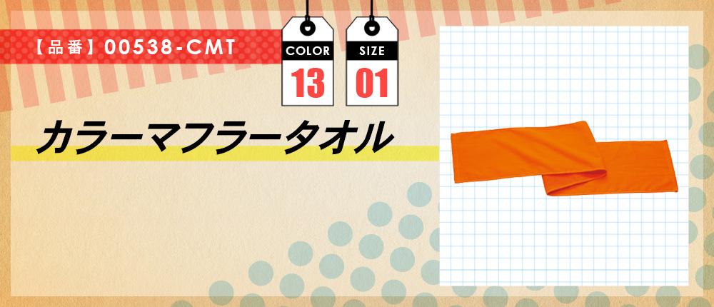 カラーマフラータオル(00538-CMT)13カラー・1サイズ