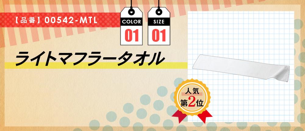ライトマフラータオル(00542-MTL)1カラー・1サイズ