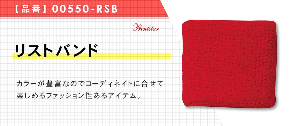リストバンド(00550-RSB)28カラー・3サイズ