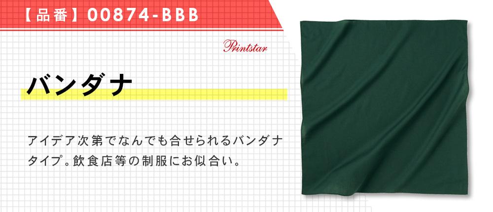 バンダナ(00874-BBB)11カラー・1サイズ