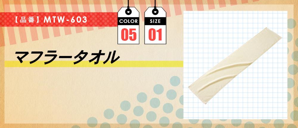 マフラータオル(MTW-603)5カラー・1サイズ