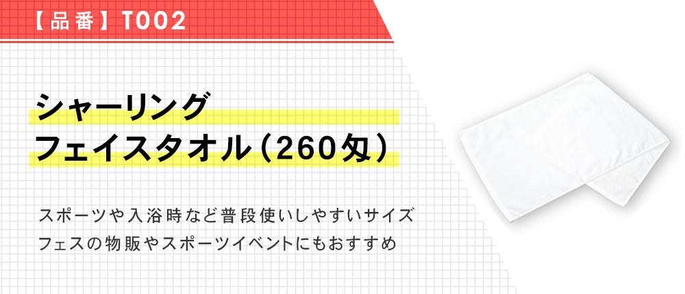シャーリングフェイスタオル(260匁)(T002)1カラー・1サイズ