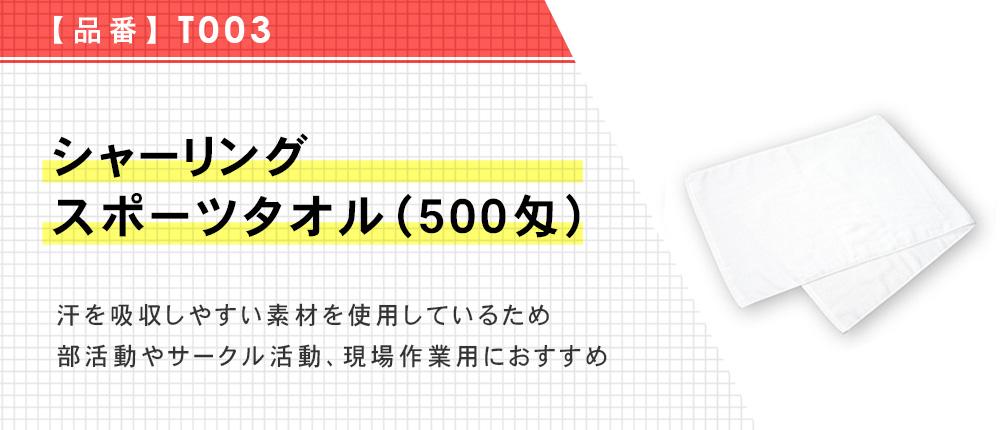 シャーリングスポーツタオル(500匁)(T003)1カラー・1サイズ