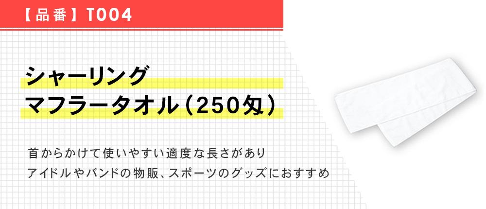 シャーリングマフラータオル(250匁)(T004)1カラー・1サイズ