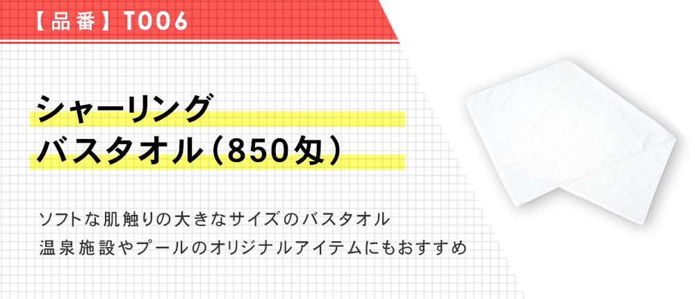 シャーリングバスタオル(850匁)(T006)1カラー・1サイズ