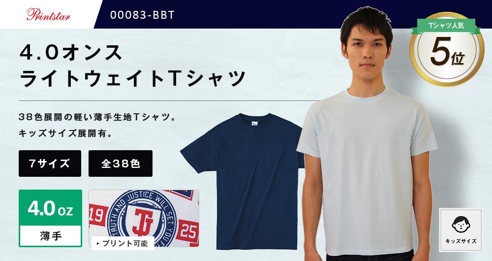 4.0オンス ライトウェイトTシャツ(00083-BBT)38カラー・7サイズ