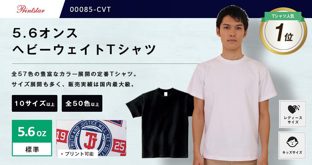 5.6オンス ヘビーウェイトTシャツ(00085-CVT)58カラー・16サイズ