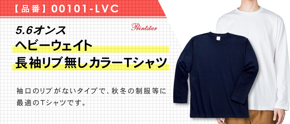 5.6オンス ヘビーウェイト長袖リブ無しカラーTシャツ(00101-LVC)15カラー・8サイズ