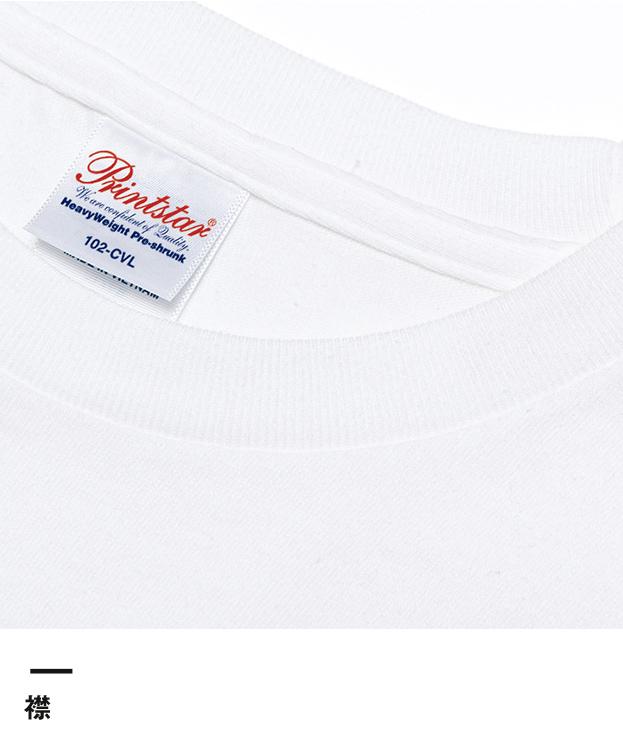 5.6オンス ヘビーウェイト長袖Tシャツ(00102-CVL)襟