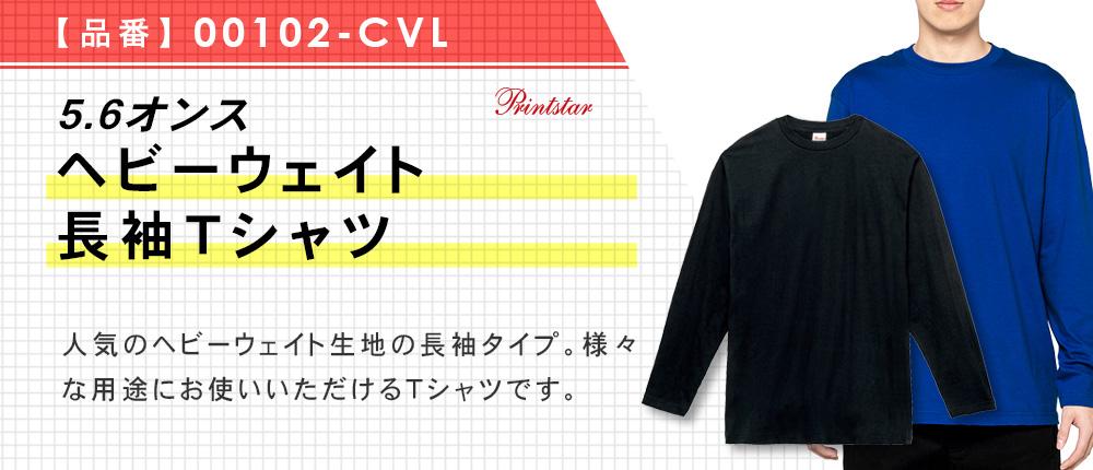 5.6オンス ヘビーウェイト長袖Tシャツ(00102-CVL)15カラー・10サイズ