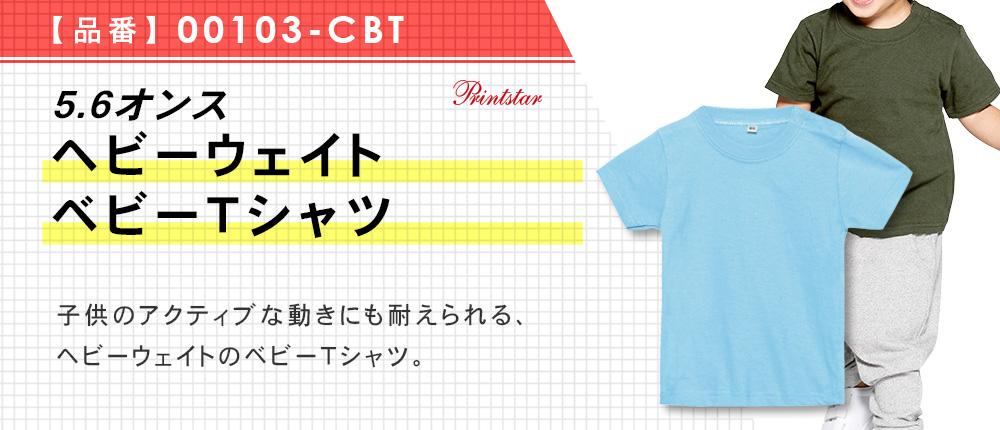 5.6オンス ヘビーウェイトベビーTシャツ(00103-CBT)15カラー・2サイズ