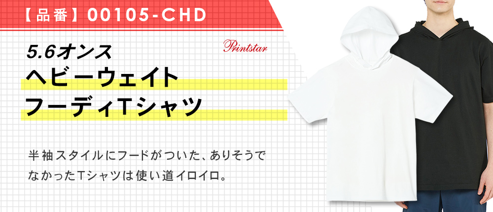 5.6オンス ヘビーウェイトフーディTシャツ(00105-CHD)2カラー・4サイズ