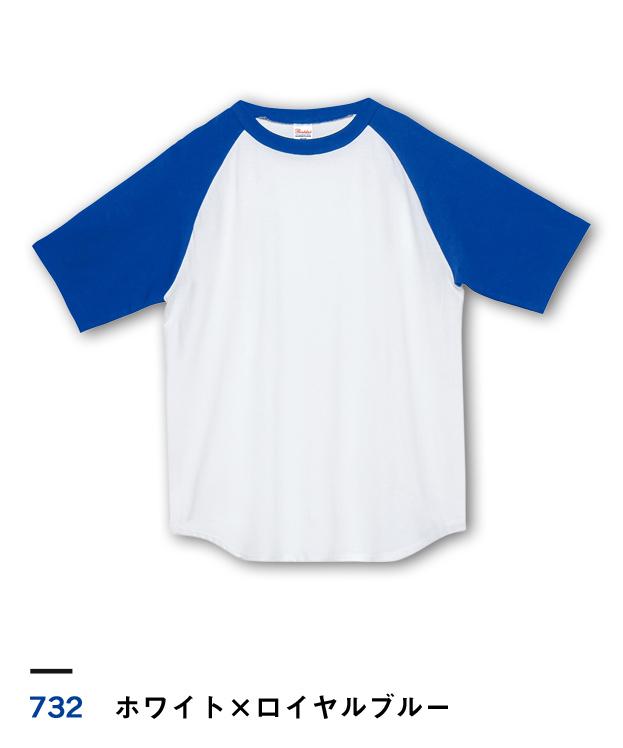 ホワイト×ロイヤルブルー