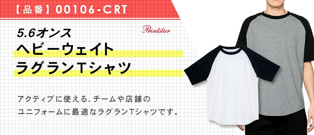 5.6オンス ヘビーウェイトラグランTシャツ(00106-CRT)8カラー・7サイズ