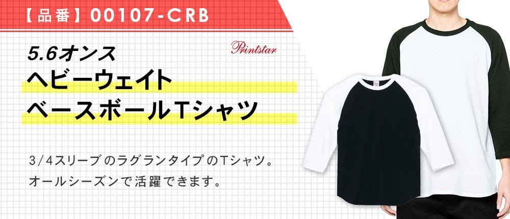 5.6オンス ヘビーウェイトベースボールTシャツ(00107-CRB)8カラー・7サイズ