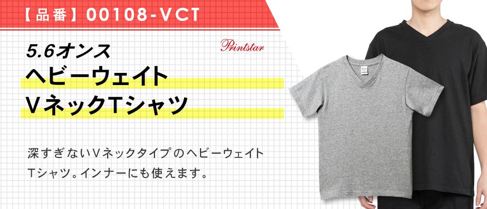 5.6オンス ヘビーウェイトVネックTシャツ(00108-VCT)10カラー・7サイズ