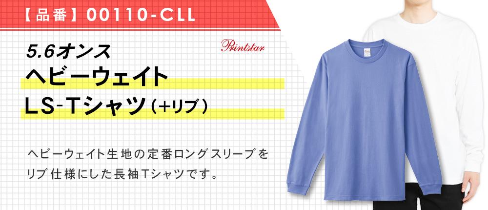 5.6オンス ヘビーウェイトLS-Tシャツ(+リブ)(00110-CLL)2カラー・7サイズ