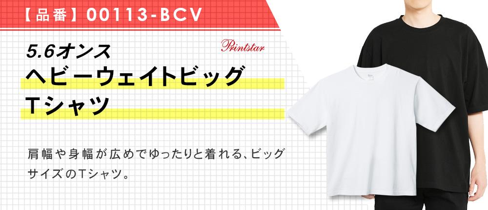 5.6オンス ヘビーウェイトビッグTシャツ(00113-BCV)8カラー・4サイズ