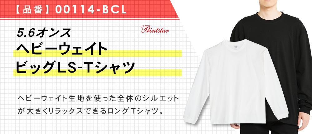5.6オンス ヘビーウェイトビッグLS-Tシャツ(00114-BCL)2カラー・4サイズ