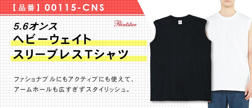 5.6オンス ヘビーウェイトスリーブレスTシャツ(00115-CNS)2カラー・4サイズ