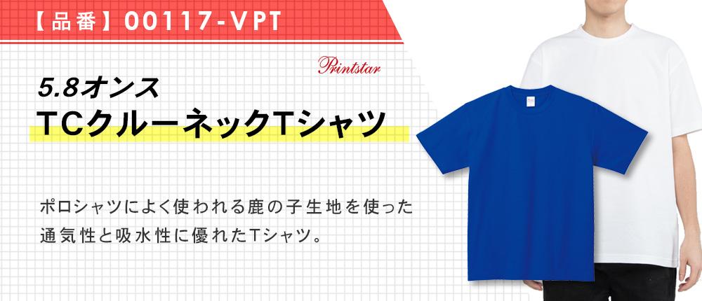 5.8オンス TCクルーネックTシャツ(00117-VPT)24カラー・15サイズ