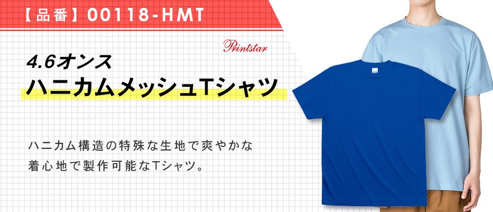 4.6オンス ハニカムメッシュTシャツ(00118-HMT)12カラー・7サイズ