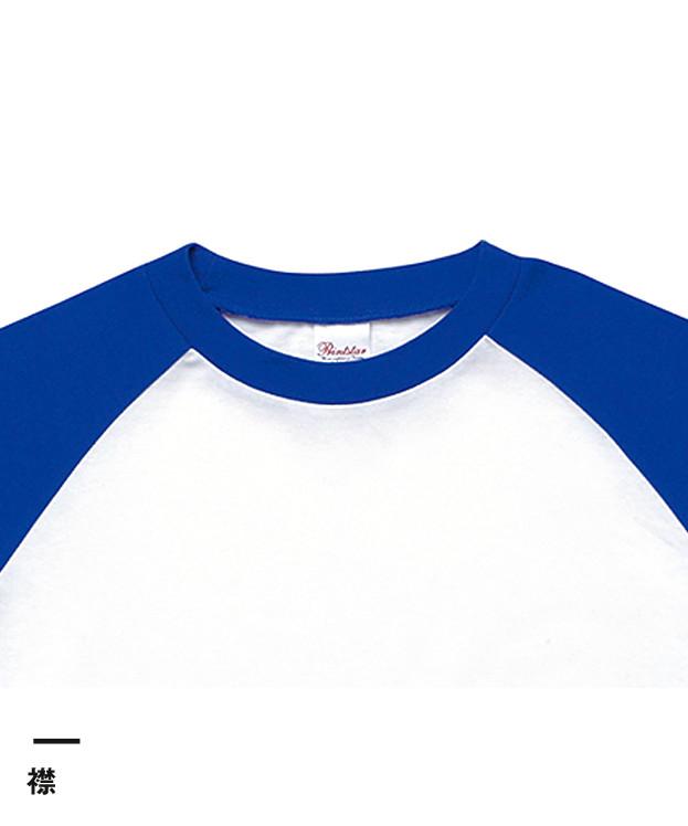 5.6オンスラグランベースボールTシャツ(00138-RBB)襟