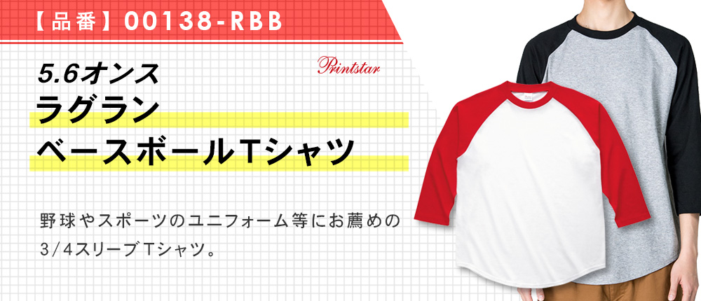5.6オンスラグランベースボールTシャツ(00138-RBB)6カラー・4サイズ