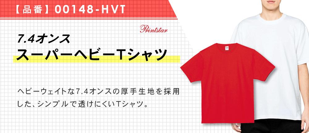 7.4オンス スーパーヘビーTシャツ(00148-HVT)18カラー・7サイズ