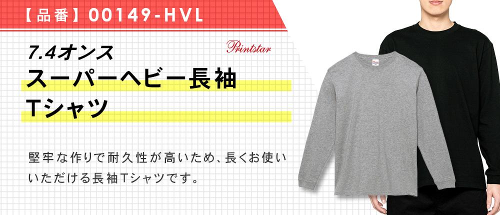 7.4オンス スーパーヘビー長袖Tシャツ(00149-HVL)8カラー・7サイズ