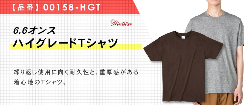 6.6オンス ハイグレードTシャツ(00158-HGT)24カラー・6サイズ
