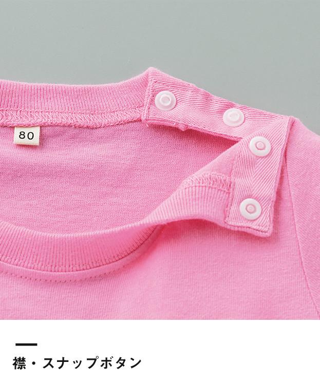 5.6オンス ベビーTシャツ(00201-BST)襟・スナップボタン