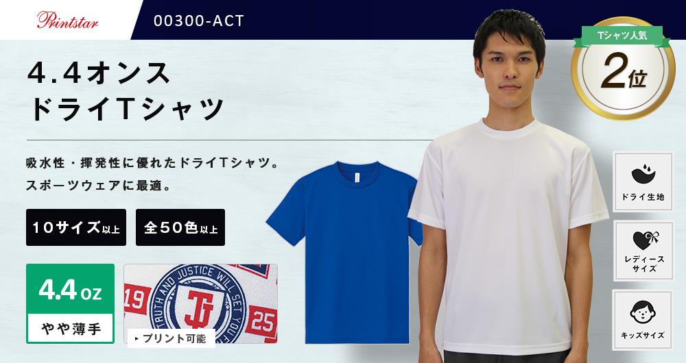 4.4オンス ドライTシャツ(00300-ACT)41カラー・16サイズ