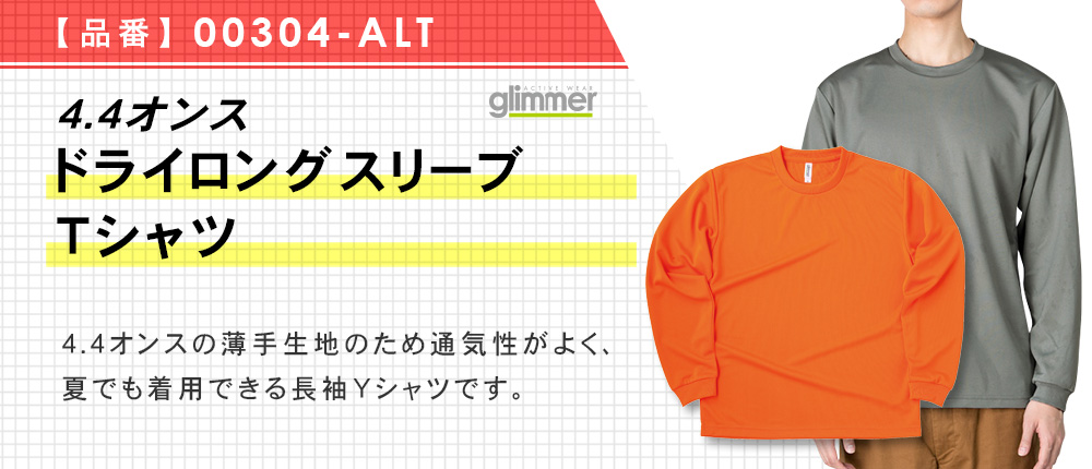 4.4オンス ドライロングスリーブTシャツ(00304-ALT)20カラー・12サイズ