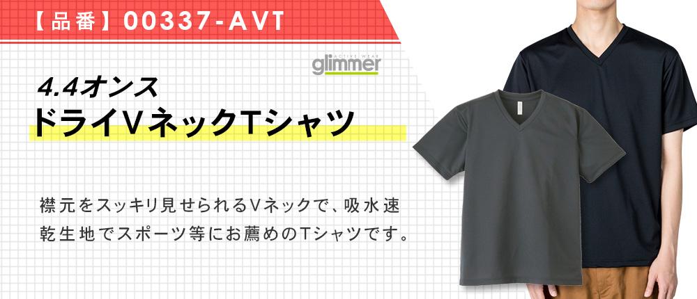 4.4オンス ドライVネックTシャツ(00337-AVT)18カラー・6サイズ