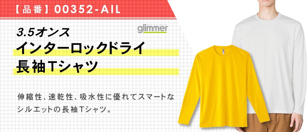 3.5オンス インターロックドライ長袖Tシャツ(00352-AIL)9カラー・6サイズ