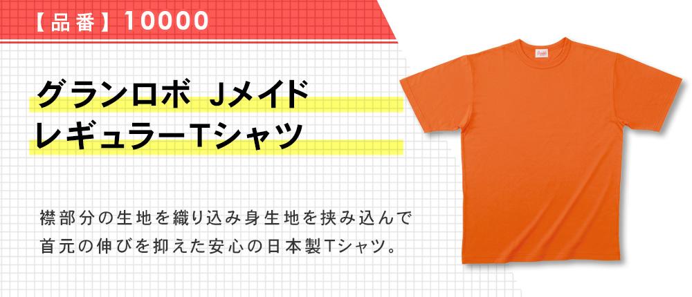 グランロボ Jメイド レギュラーTシャツ(10000)20カラー・7サイズ