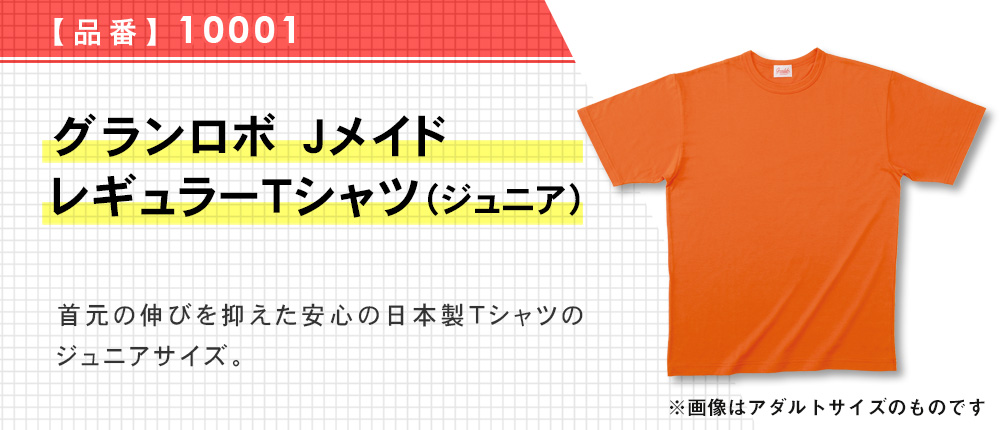 グランロボ Jメイド レギュラーTシャツ(ジュニア)(10001)7カラー・6サイズ