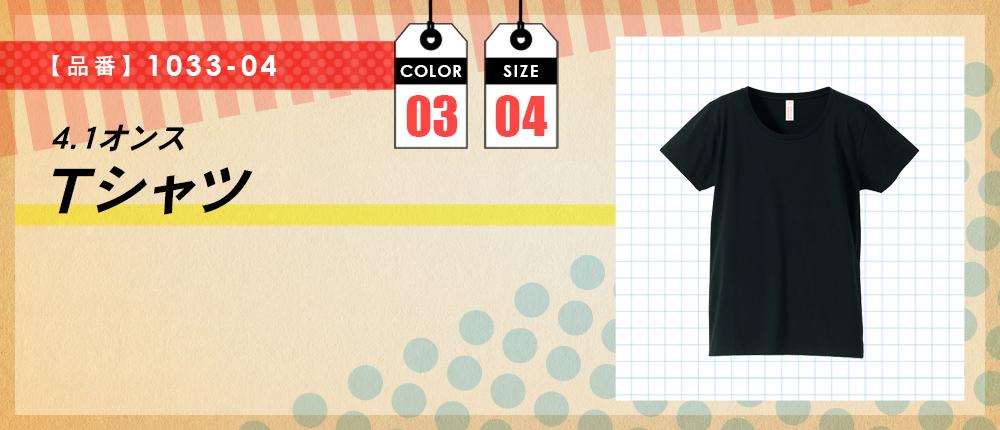 4.1オンス Tシャツ(1033-04)5カラー・4サイズ
