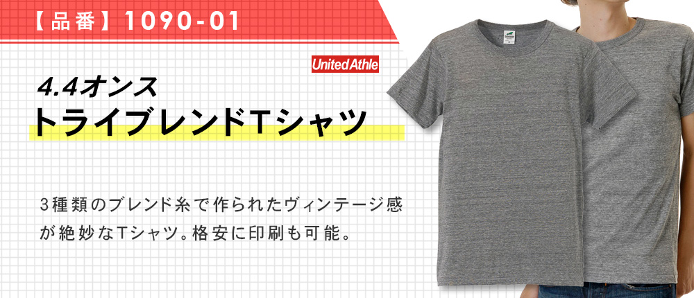 4.4オンス トライブレンドTシャツ(1090-01)5カラー・5サイズ