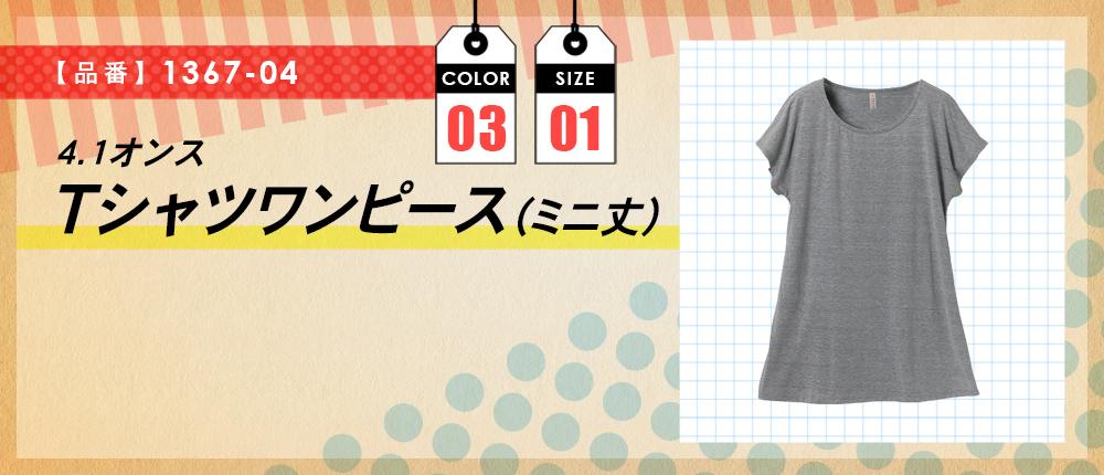4.1オンス Tシャツワンピース(ミニ丈)(1367-04)3カラー・1サイズ
