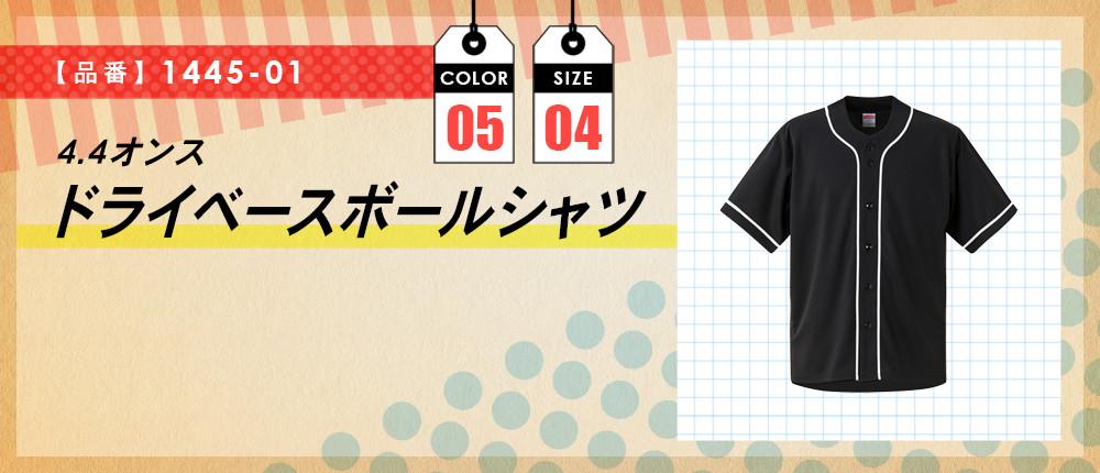4.4オンス ドライベースボールシャツ(1445-01)5カラー・4サイズ