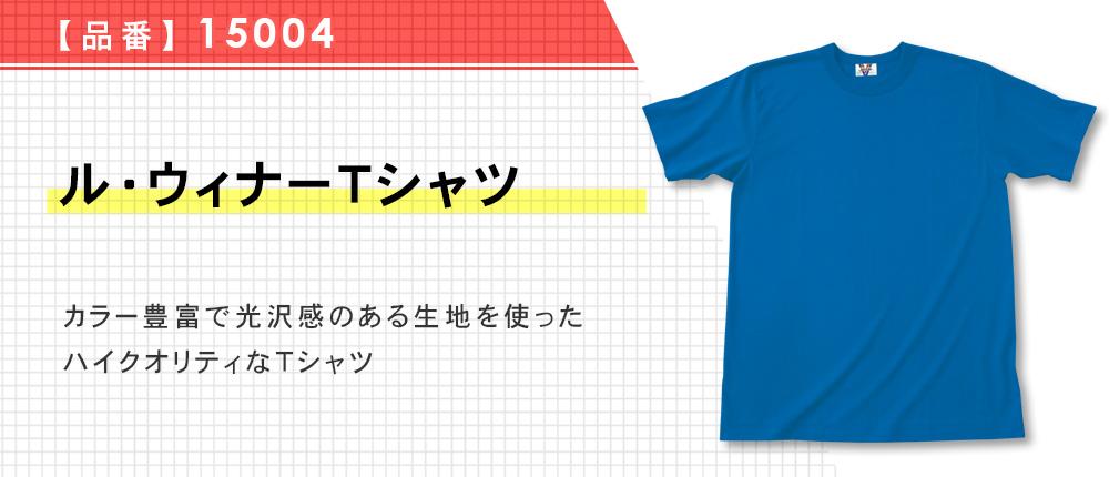 ル・ウィナーTシャツ(15004)20カラー・4サイズ