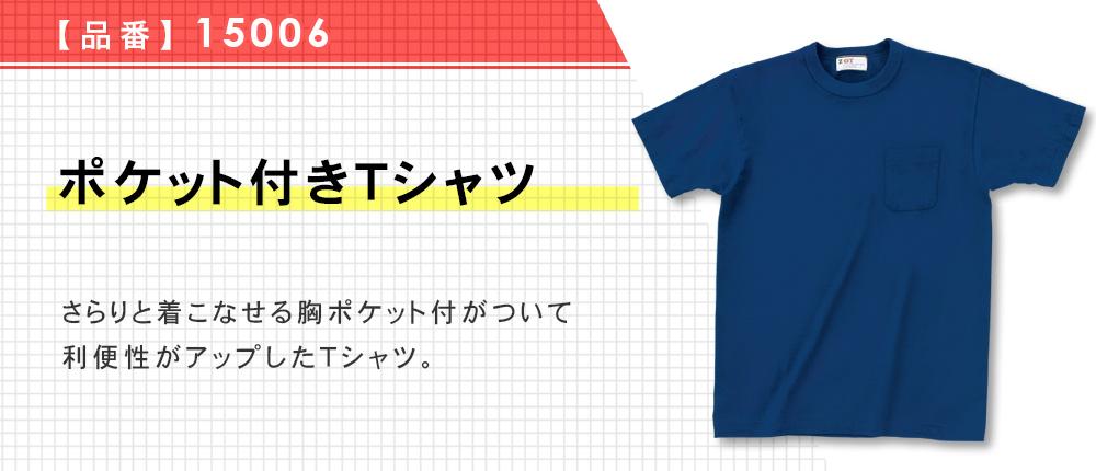 ポケット付きTシャツ(15006)3カラー・4サイズ