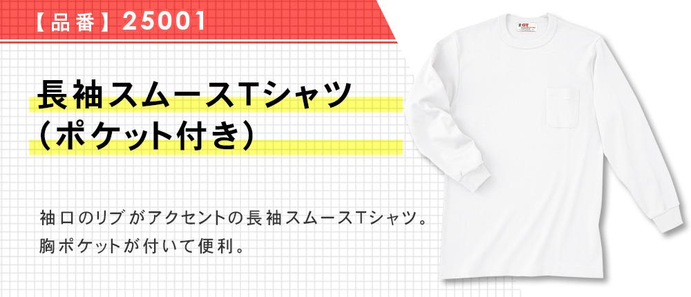 長袖スムースTシャツ(ポケット付き)(25001)2カラー・4サイズ