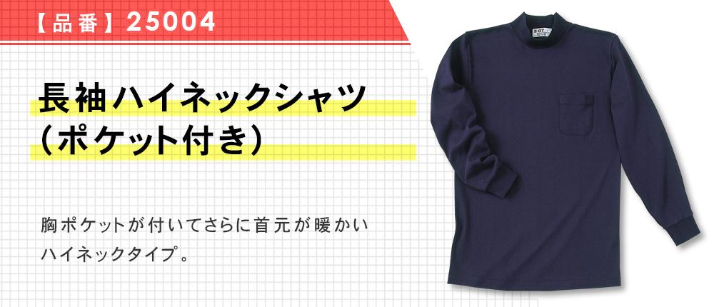 長袖ハイネックシャツ(ポケット付き)(25004)2カラー・4サイズ