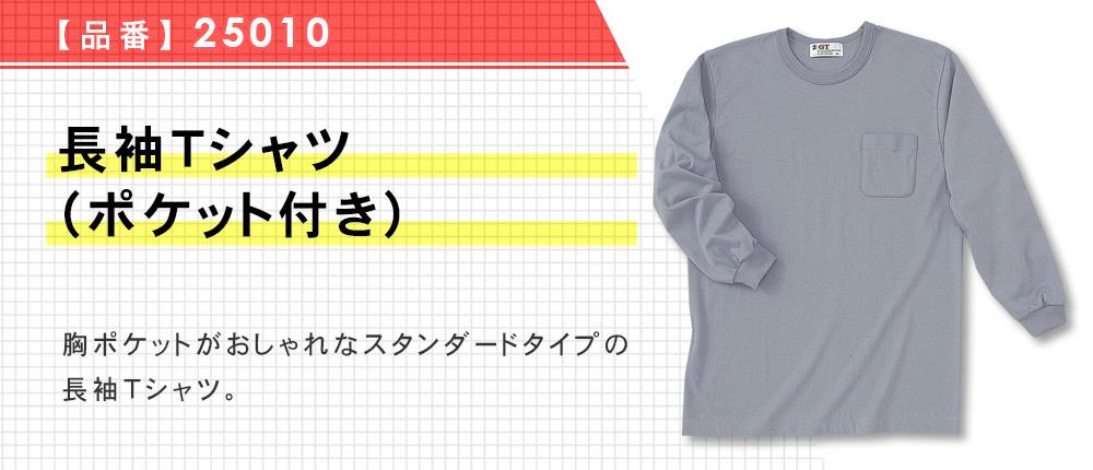 長袖Tシャツ(ポケット付き)(25010)2カラー・4サイズ