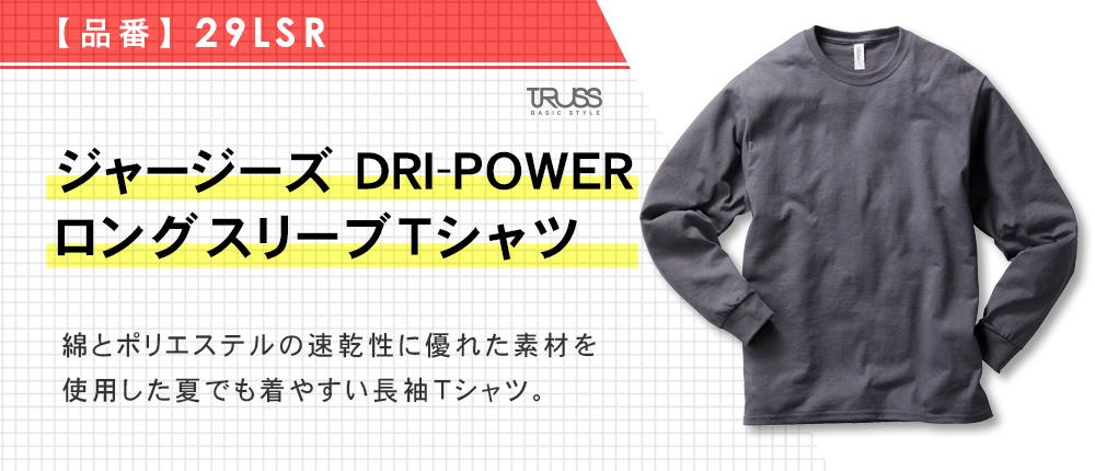 ジャージーズ DRI-POWER ロングスリーブTシャツ(29LSR)6カラー・4サイズ