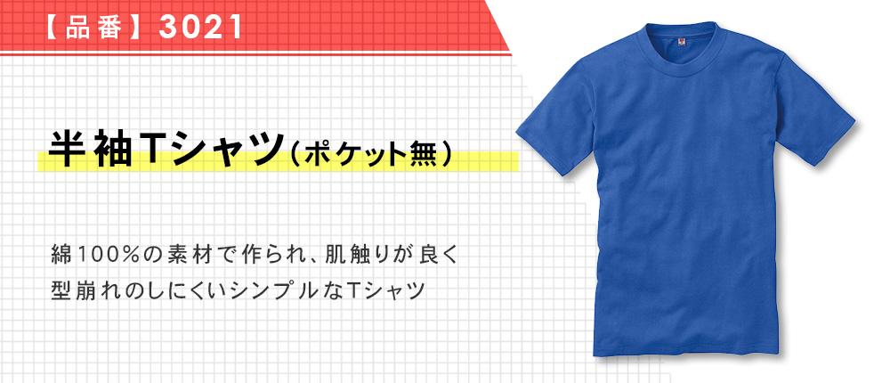 半袖Tシャツ(ポケット無)(3021)15カラー・7サイズ