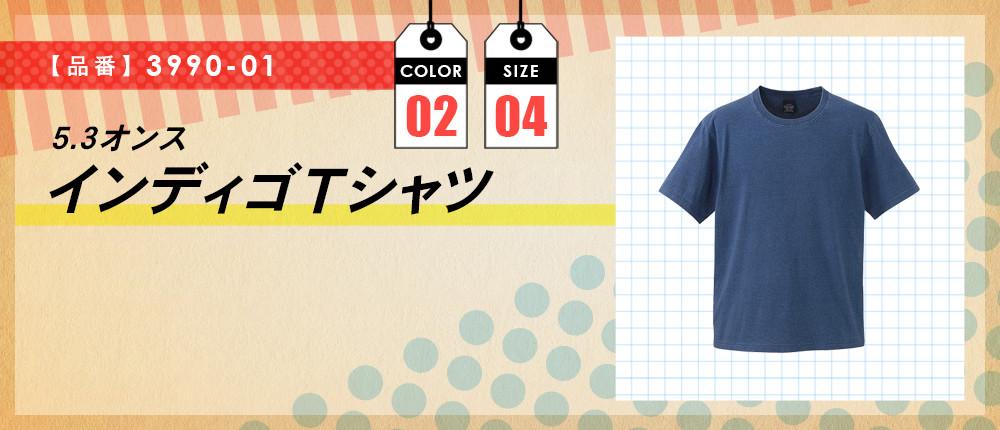 5.3オンス インディゴTシャツ(3990-01)2カラー・4サイズ